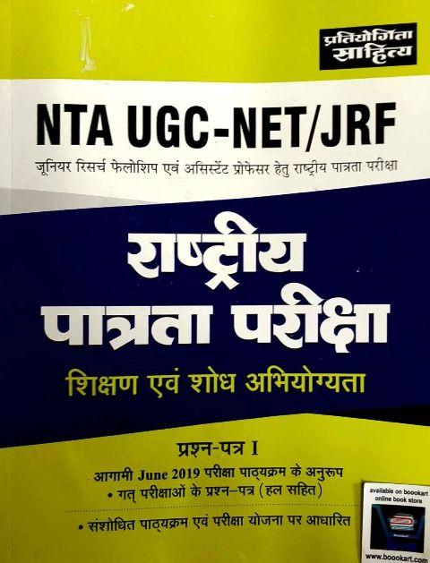 SAHITYA NTA UGC NET PAPER 1