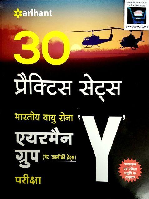 ARIHANT BHARTIYA VAYUSENA Y GROUP 30 PRACTICE NON TECHNICAL TRADES (h)