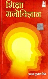 ARUN KUMAR SINGH SHIKSHA MANOVIGYAN EDUCATIONAL PSYCHOLOGY (2019 EDITION)