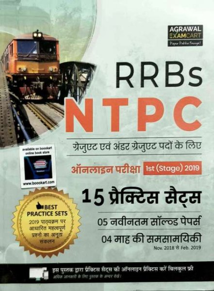 AGARWAL EXAMCART RRB NTPC PRACTICE SETS