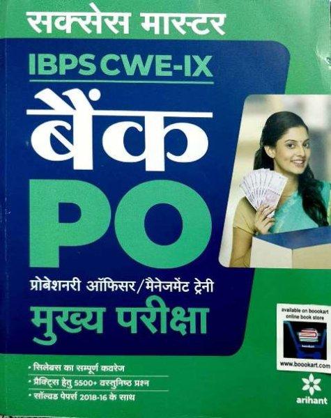 ARIHANT SUCCESS MASTER IBPS CWE IX BANK PO MAINS EXAM