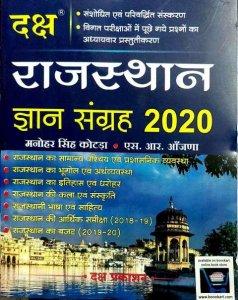 DAKSH RAJASTHAN GYAN SANGRAH 2020 written by MANOHER SINGH KOTADA SR AAJANA