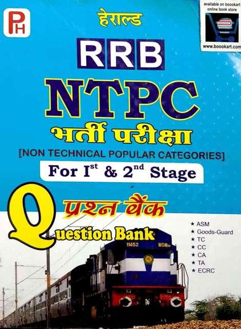 PRATIYOGITA HERALD RRB NTPC FOR STAGE 1st & 2nd STAGE QUESTION BANK by RK MISHRA   AMITA MISHRA  TANUJA BHATNAGER   ENG. HIMANSHU SHARMA
