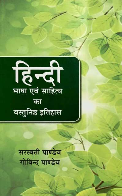HINDI BHASA AVM SAHITYA KA VASTUNISTH ITIHAAS