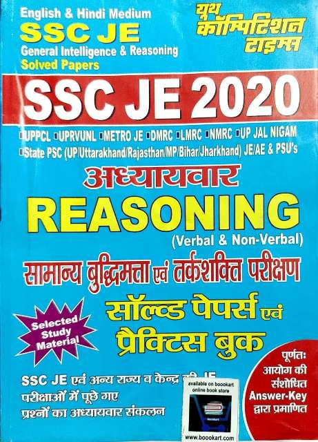 YOUTH SSC JE REASONING VERBAL & NON VERBAL SOLVED PAPER & PRACTICE BOOK