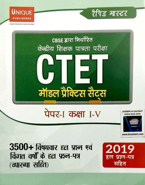 UNIQUE CTET PAPER I CLASS 1 to 5 model practice sets with 2019 solved paper RAPID MASTER