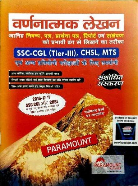 PARAMOUNT VARNATMAK LEKHAN SSC CGL TIER III CHSL MTS & OTHER COMPEITITIVE EXAM BOOK