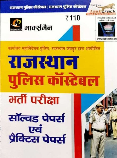 MARKSMAN RAJASTHAN POLICE CONSTABLE SOLVED & PRACTICE PAPER