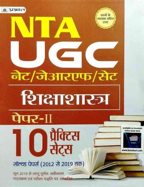 PRABHAT NTA UGC NET SHIKSHASHASTRA PAPER 2 10 PRACTICE SETS