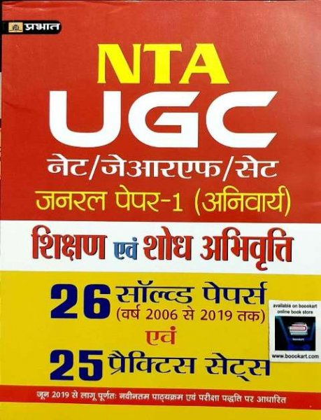 PRABHAT NTA UGC NET GENERAL PAPER 1 WITH 26 SOLVED PAPER & 25 PRACTICE SETS