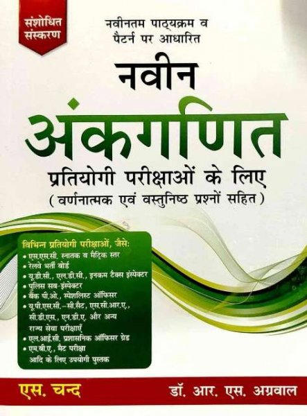 NAVEEN ANKGANIT FOR COMPETITIVE EXAM BOOK WRITTEN BY DR. RS AGRAWAL