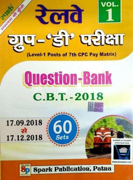 SPARK RAILWAY GROUP D QUESTION BANK VOL 1 60 SETS