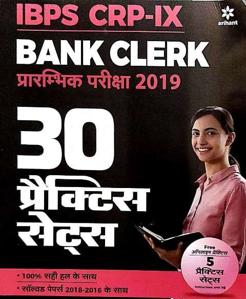 ARIHANT IBPS CRP IX BANK CLERK PRELIMINARY EXAM 30 PRACTICE SETS (H)