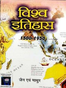 JPM VISHAW ITIHAAS 1500-1950 JAIN MATHUR (WORLD HISTORY)