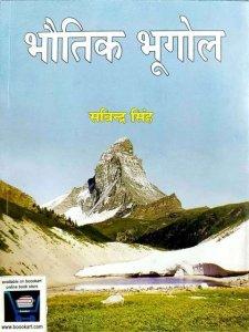 BHAUTHIK BHUGOL SANVINDRA SINGH PRAVALIKA PUBLICATION (physical geography )