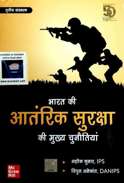 Mc Graw hill education BHARAT KI AANTRIK SUKSHA KI MUKHYA CHUNOTIYA BY ASHOK KUMAR VIPUL ANEKANTH 3rd edition