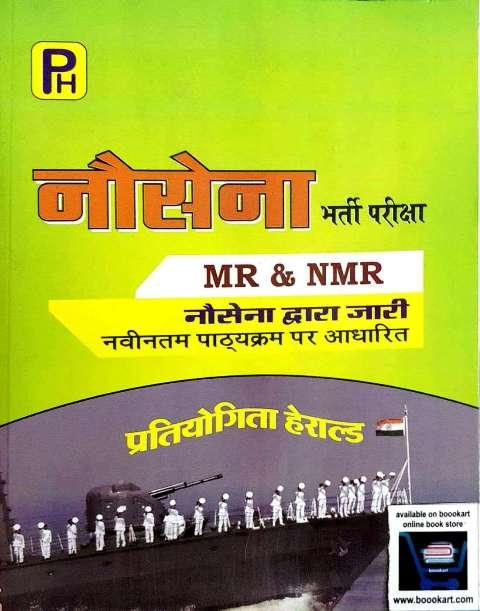 HERALD NO SENA MR & NMR RECRUITMENT EXAM BOOK BY RK MISHRA AMITA MISHRA