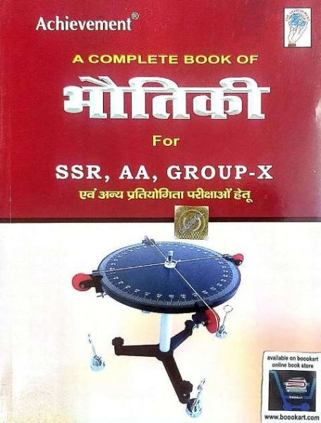 ACHIEVEMENT A COMPLETE BOOK OF PHYSICS