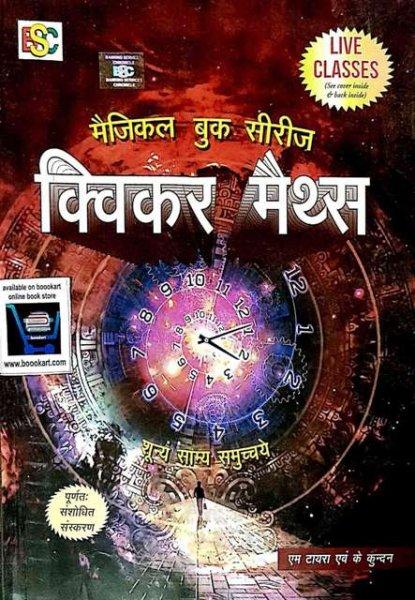 BSC magical book series Quicker maths m. Tyra k kundan