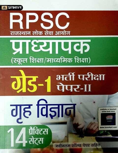 PRABHAT RPSC SCHOOL LECTURER FIRST GRADE GRAH VIGYAN 14 PRACTICE PAPER
