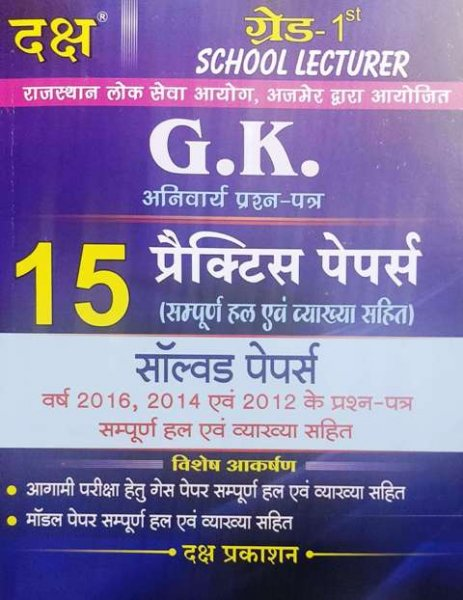 DAKSH FIRST GRADE GK 15 PRACTICE PAPERS AND SOLVED PAPER