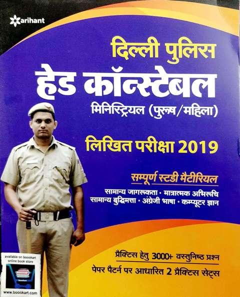 ARIHANT DELHI POLICE CONSTABLE MINISTERIAL WRITTEN EXAM COMPLETE STUDY METE RIYAL