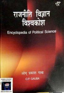 OP GAUBA RAJNITI VIGYAN VISHAW KOSH (ENCYCLOPEDIA OF POLITICAL SCIENCE by om prakash gauba)