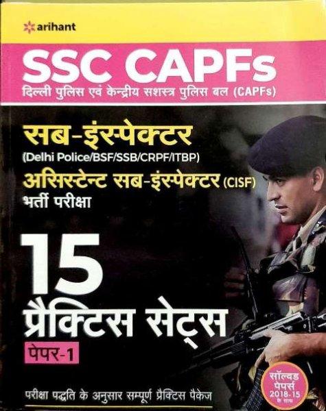 ARIHANT SSC CAPF SUB INSPECTOR DELHI POLICE ASSISTANT SUB INSPECTOR CISF 15 PRACTICE PAPER 1