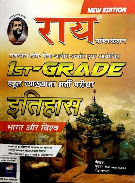 RAI 1st Grade ITIHAAS BHARAT AVM VISHAV SCHOOL LECTURER EXAM BY NAVRANG RAI ROSHANLAL