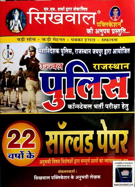 SIKHWAL RAJASTHAN POLICE SOLVED PAPER 22 YEARS