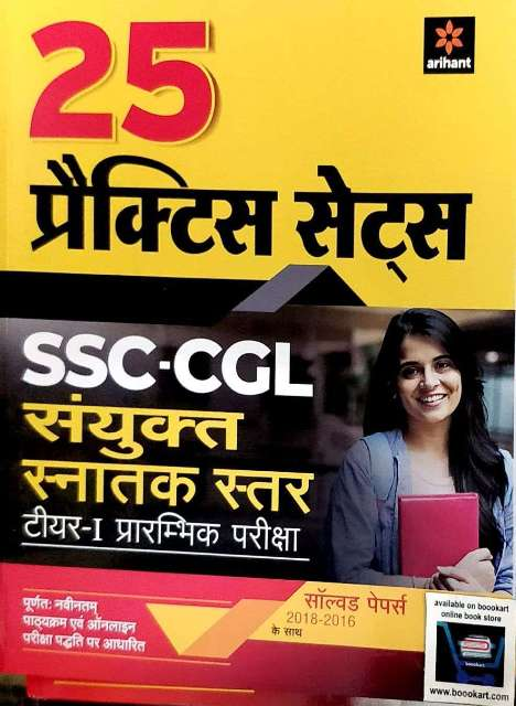 ARIHANT SSC CGL 25 PRACTICE SETS TIER 1 PRE EXAM (H)