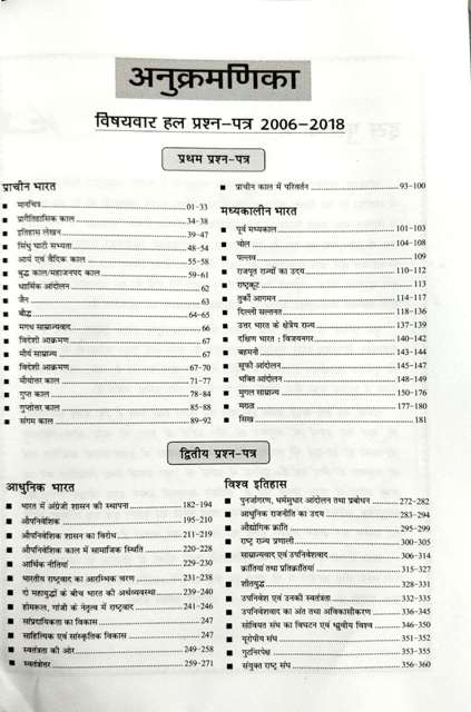 CHRONICLE ITIHAAS PRASHNOTER ROOP ME FOR UPSC CIVIL SERVICE EXAMINATION last 13 year chapter wise solved paper