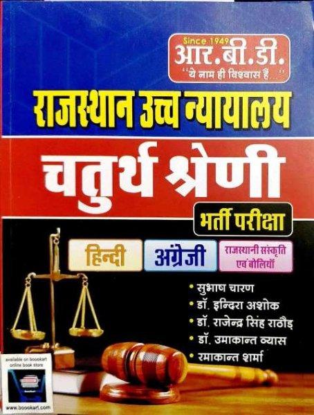 RBD HIGH COURT FOURTH GRADE CHATURTH SHRENI KARMCHARI BY SUBHASH CHARAN DR. INDRA ASHOK DR. RAJENDRA SINGH RATHORE DR. UMAKANTH VYAS RAMAKANTH VYAS