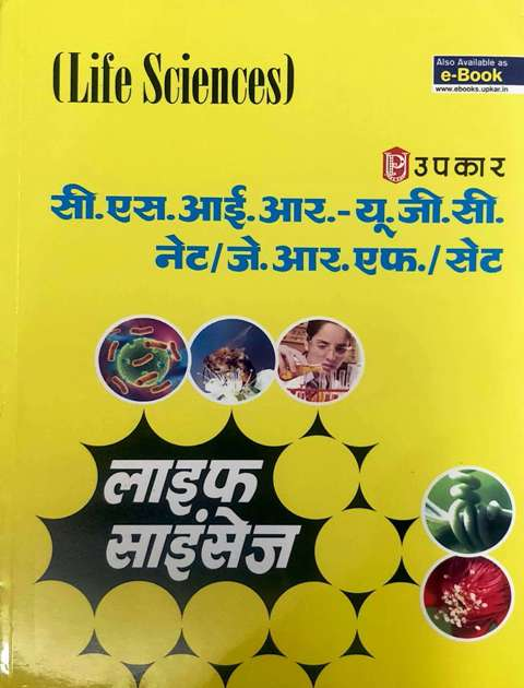 UPKAR UGC NET LIFE SCIENCE BY MANOJ KUMAR AAGLAVE KUMAR PUSHKAR