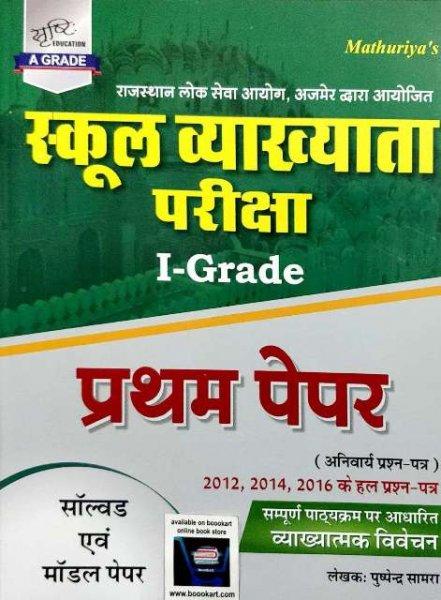 SRASTHI MATHURIYA SCHOOL LECTURER FIRST GRADE 1st PAPER SOLVED & MODEL PAPER BY PUSHPENDRA SAMRA