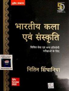 NITIN SHIGHANIYA BHARTIYA KALA AVM SANSKRITI 3rd edition by MC GRAW HILL EDUCATION