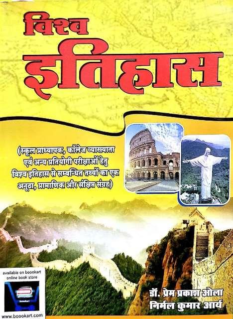 AARYA VISHAW ITIHAAS BY Dr. Prem Prakash Ola Nirmal Kumar Aarya