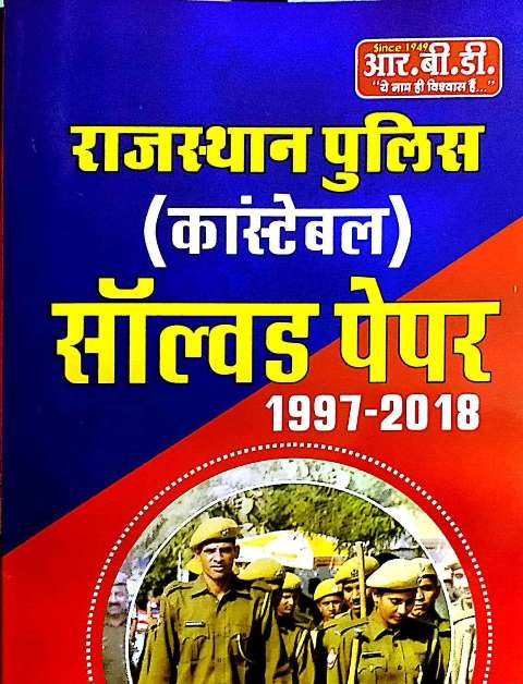 RBD RAJASTHAN POLICE CONSTABLE SOLVED PAPER 1997-2018
