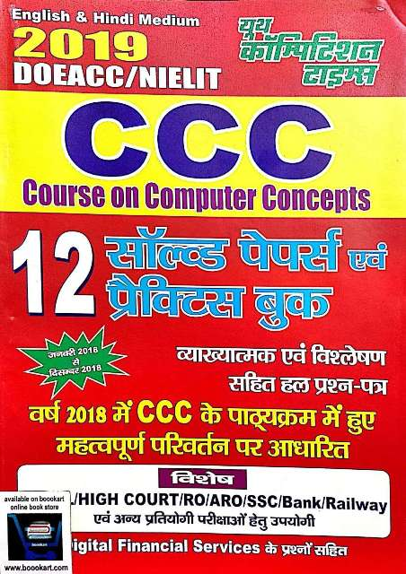 YOUTH CCC COMPUTER WITH 12 YEARS SOLVED PAPERS / PRACTICE BOOK