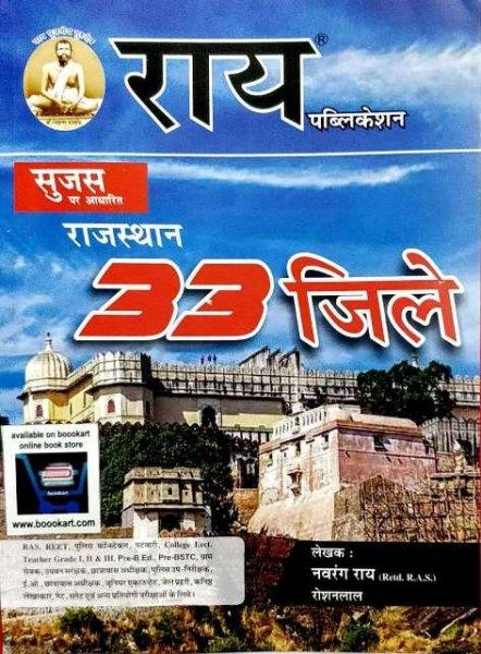 RAI MARUDHARA RAJASTHAN VOL 1 BHUGOL AARTHIKI AVM PRASHASNIK VYAVASTHA BY NAVRANG RAI