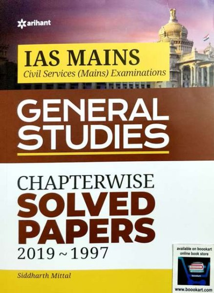 ARIHANT IAS MAINS GENERAL STUDIES CHAPTER WISE SOLVED PAPER 2019- 1997