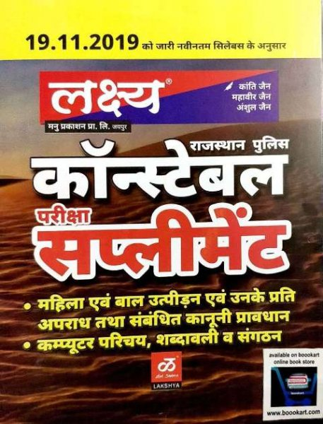 LAKSHYA RAJASTHAN POLICE CONSTABLE SUPPLEMENT