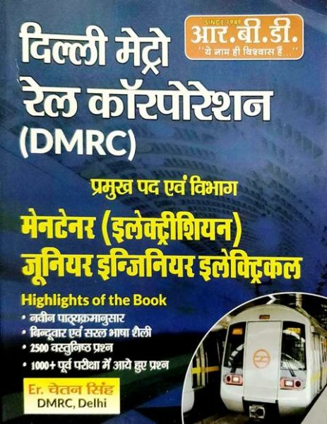 RBD DMRC MAINTAINER ELECTRICIAN JUNIOR ENGINEERING ELECTRICAL BY CHETAN SINGH