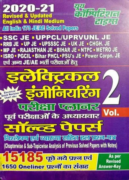 YOUTH ELECTRICAL ENGINEERING VOL 2