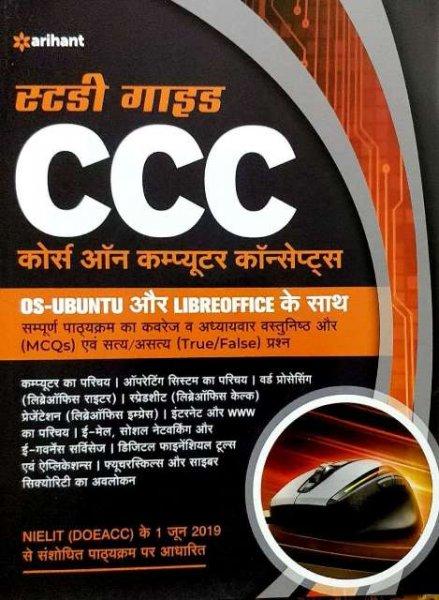 ARIHANT COMPUTER CCC STUDY GUIDE