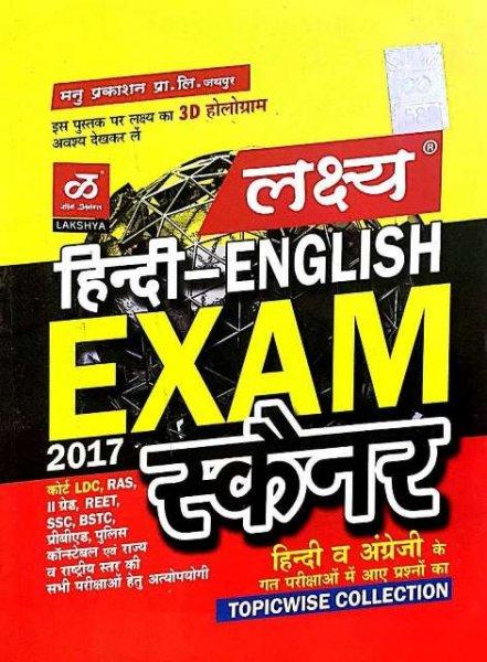 Lakshya Hindi English Exam Scanner