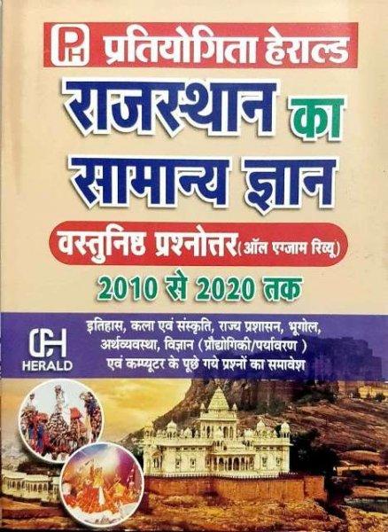 Pratiyogita Herald Rajasthan ka Samanya Gyan Objective Question