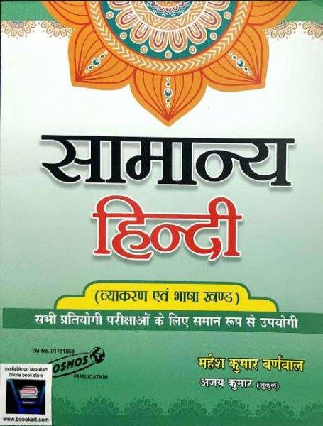 Cosmos Samanya Hindi by Mahesh Kumar Barnmal Ajay Kumar
