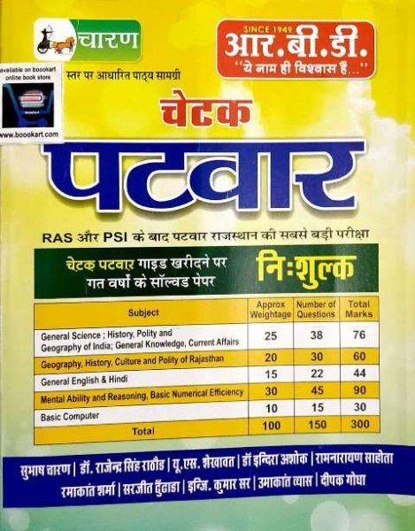 RBD Subhash Charan Chetak Patwar with Last Year Solved Paper