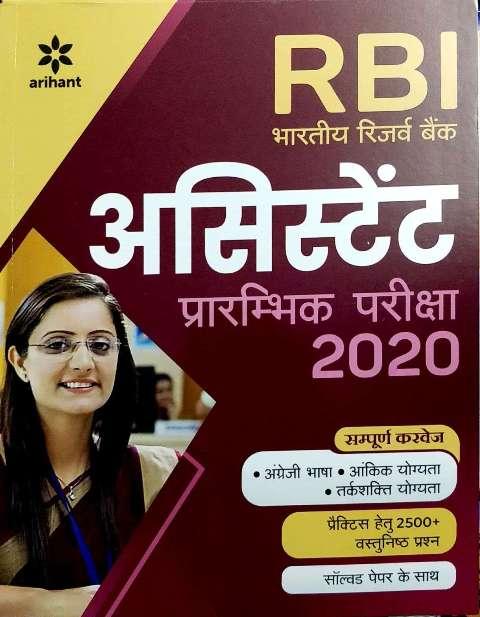 Arihant RBI Assistant Exam Book (H)